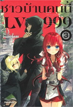 ชาวบ้านคนนี้ LV999 เล่ม 3 (LN)