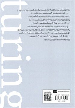 Turing Code โปรแกรมลับ รีเทิร์นรัก เล่ม 2