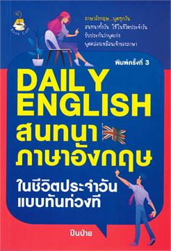 DAILY ENGLISH สนทนาภาษาอังกฤษ ในชีวิตประจำวันแบบทันท่วงที พิมพ์ครั้งที่ 3