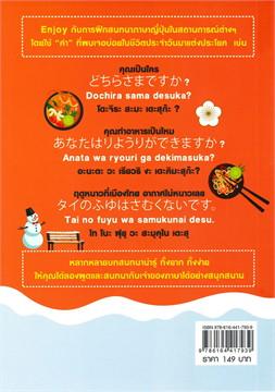 Enjoy Japanese สนุกสนทนาภาษาญี่ปุ่น พิมพ์ครั้งที่ 2
