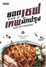 เชฟเทพนักปรุง GOD OF COOKING เล่ม 8