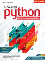 One-stop python เรียนรู้ภาษาไพธอนในเล่มเดียว
