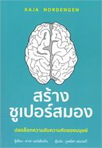 สร้างซูเปอร์สมอง ปลดล็อกความลับความคิดของมนุษย์