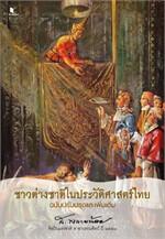 ชาวต่างชาติในประวัติศาสตร์ไทย ฉบับปรับปรุงและเพิ่มเติม