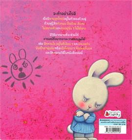 ถ้วยฟูช่วยหนูจัดการอารมณ์: หนังสือชวนสงบใจของถ้วยฟู