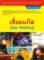 เชื่อมแก๊ส (Gas Welding) รหัสวิชา 20103-2209