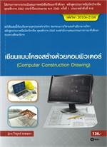 เขียนแบบโครงสร้างด้วยคอมพิวเตอร์ รหัสวิชา 20106-2104