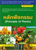 หลักพืชกรรม รหัสวิชา 20501-2001