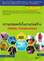 ความปลอดภัยในงานก่อสร้าง รหัสวิชา 20106-2113