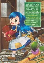 การปฏิวัติของสาวน้อยหนอนหนังสือ ภาค 1 ถ้าไม่มีหนังสือก็ทำขึ้นมาเองเสียเลยสิ! เล่ม 1 (Mg)