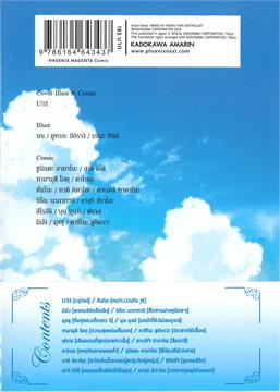 eclair bleue รวมเรื่องสั้นในวันที่กลีบลิลี่โปรยปราย เล่ม 3 (Mg)