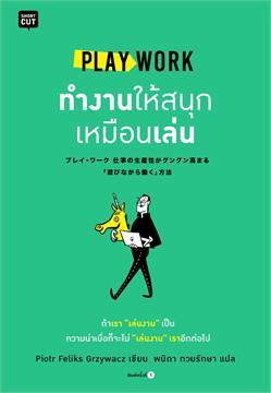 PLAY WORK ทำงานให้สนุกเหมือนเล่น