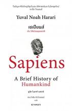 เซเปียนส์ ประวัติย่อมนุษยชาติ : Sapiens A Brief History of Humankind