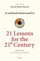21 บทเรียนสำหรับศตวรรษที่ 21 21 Lessons for the 21 Century