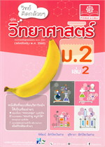 วิทย์คิดกล้วยๆ คู่มือวิทยาศาสตร์ ม.2 เล่ม 2