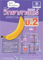 วิทย์คิดกล้วยๆ คู่มือวิทยาศาสตร์ ม.2 เล่ม 1