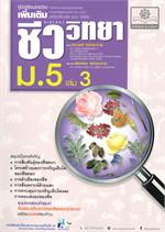 คู่มือเรียนรายวิชาเพิ่มเติม ชีววิทยา ม.5 เล่ม 3