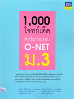 1,000 โจทย์เด็ด ติวเข้มก่อนสอบ O-NET ม.3