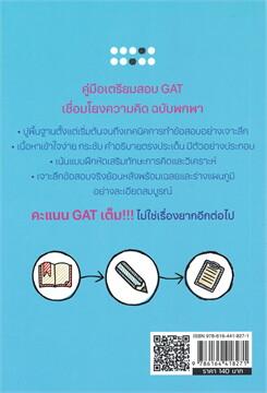 ถอดรหัส GAT เชื่อมโยงความคิดพิชิต Admissions (พิมพ์ครั้งที่ 5)