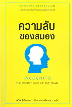 ความลับของสมอง INCOGNITO THE SECRET LIVES OF THE BRAIN