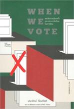 WHEN WE VOTE พลวัตการเลือกตั้งและประชาธิปไตยในอาเซียน