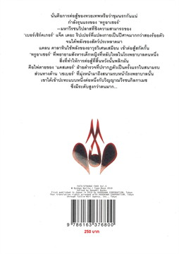 Fate Strange Fake เฟท/สเตรนจ์ เฟค เล่ม 5
