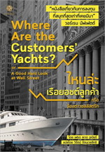 Where Are the Customers Yachts? ไหนล่ะเรือยอชต์ลูกค้า หรือ จ้องตาวอลล์สตรีท