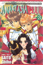 ANASTASIA CLUB เล่ม 3