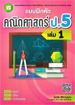 แบบฝึกหัดคณิตศาสตร์ ป.5 เล่ม 1