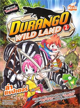 Durango Wild Land Vol,2 ล่าแรปเตอร์