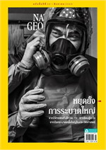 NATIONAL GEOGRAPHIC ฉบับที่ 229 (สิงหาคม 2563)