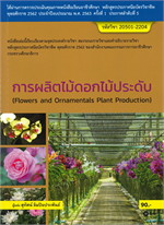 การผลิตไม้ดอกไม้ประดับ รหัสวิชา 20501-2204