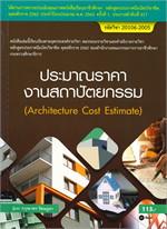 ประมาณราคางานสถาปัตยกรรม (Architecture Cost Estimate) รหัสวิชา 20106-2005