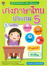 สรุปหลักพร้อมแบบฝึกเสริมทักษะ เก่งภาษาไทยประถม 5