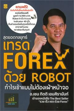 สุดยอดกลยุทธ์เทรด FOREX ด้วย ROBOT