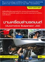 งานเครื่องล่างรถยนต์ รหัสวิชา 20101-2003