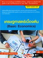เศรษฐศาสตร์เบื้องต้น รหัสวิชา 20200-1001