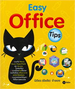 Easy Office Tips