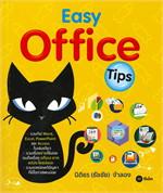 Easy Office Tips
