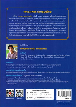 วรรณกรรมเอกของไทย (ว่าที่ร้อยตรี ณัฐวุฒิ คล้ายสุวรรณ)