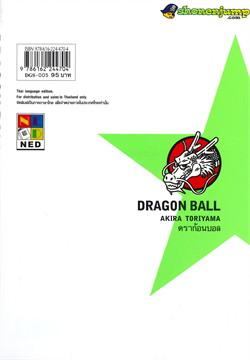 DRAGON BALL ดราก้อนบอล เล่ม 5 ความน่ากลัวของมัสเซิลทาวเวอร์