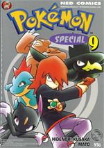 โปเกมอน สเปเชียล POKEMON SPECIAL เล่ม 9