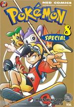 โปเกมอน สเปเชียล  POKEMON SPECIAL เล่ม 8