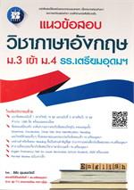 แนวข้อสอบวิชาภาษาอังกฤษ ม.3 เข้า ม.4 โรงเรียนเตรียมอุดมศึกษา