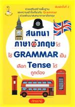 สนทนาภาษาอังกฤษได้ใช้ GRAMMAR เป็น เลือก Tense ได้ถูกต้อง
