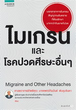 ไมเกรนและโรคปวดศีรษะอื่นๆ Migraine and Other Headaches