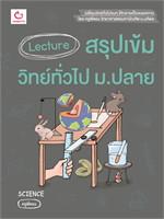 Lecture สรุปเข้มวิทย์ทั่วไป ม.ปลาย