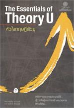 The Essentials of Theory U หัวใจทฤษฎีตัวยู