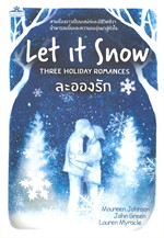 ละอองรัก LET IT SNOW THREE HOLIDAY ROMANCES