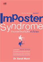 Imposter Syndrome ทำมากแค่ไหน ก็รู้สึกเก่งไม่พอ